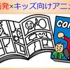 少年漫画が原作の友情もの!大人も楽しめるキッズアニメ10選【子供向けアニメ】