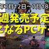 コジマプロダクションが贈る名作が遂にPC版で登場!【今週発売予定の気になるPCゲーム】(2020/07/12~2020/07/18)