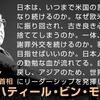 マハティール氏「ドイツはナチスを謝罪しない、日本は戦争を謝罪し続けてる」。