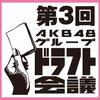 第3回AKB48グループドラフト会議、3期候補者 この4人に注目!