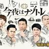 【東大生】今夜はナゾトレ(2017/07/14)の謎を紹介【AnotherVision】