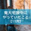 東大宅浪中にやっていたこと【11月】|月に3つの東大模試!!
