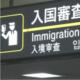 出入国在留管理庁 新型コロナウイルス感染症の感染拡大に係る上陸拒否措置等及び国際的な人の往来の再開の状況(概要)(令和3年9月20日現在)