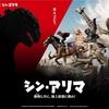 「シン・アリマ」シン・ゴジラ×有馬記念 コラボプロモーション