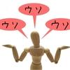生き方・人間関係のヒトコト哲学 10 【ウソつきの哲学】