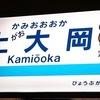 京急線の好きなとこ・すごいとこ