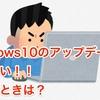 Windows10のアップデートができない!! そんなときは?