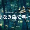 実話映画「愛なき森で叫べ」のあらすじと映画解説【北九州監禁殺人事件】