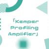 【Kemper Profiling Amplifier】を使ってみて感じた事