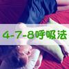 夜眠れないときに試したい「4-7-8呼吸法」とは