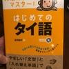 タイ語の参考書を買いました!