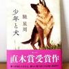 「少年と犬」馳星周(文藝春秋)