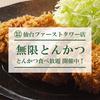 【オススメ5店】仙台(仙台駅周辺)(宮城)にあるとんかつが人気のお店