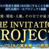 金山彰のTHE INVITATION PROJECT(インビテーションプロジェクト)とは?資産が最低でも100倍になります
