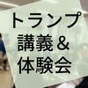 【活動報告】シブヤ大学に登壇しトランプの魅力を紹介