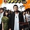 闇金ウシジマくん(2012年/日本) バレあり感想 大人に食い物にされる若者の無情さ。