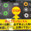 マシンのご紹介!~ウォーキングマシン~