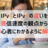 IPv4とIPv6の違いを通信速度の観点から初心者にわかるように解説
