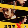 捜査官X / 武侠