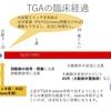 完全大血管転位症(TGA:) ASO, Jatene手術について ~ 疾患13