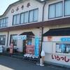 【みさきまぐろきっぷ】加盟店 『しぶき亭』昔ながらの雰囲気にホッコリ 城ヶ島は良いところ日帰り旅行にどうでしょう