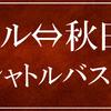 期間限定送迎サービス&次回の秋田駅シャトルバス運行案内(3月28日〜3月29日)