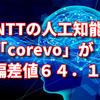 NTTの人工知能「corevo」センター試験64.1ってどれぐらい賢いの?