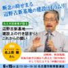 名古屋市 北上田さん講演会
