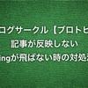 ブログサークル【ブロトピ】記事が反映しないpingが飛ばない対処法