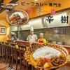 【オススメ5店】大橋・その他南地区(福岡)にあるカレーが人気のお店