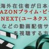 【VPN接続】海外在住者が日本の『 Amazonプライム・ビデオ 』『 U-NEXT(ユーネクスト) 』などの動画配信サービスを視聴する方法