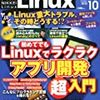 日経Linux10月号のADK(Android Open Accessory Development Kit)チュートリアルをやってみた(前半戦).