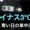 【−3℃!寒い日の車中泊】過ごしてみた!必要なものは?その先に見えたものとは