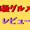 B級グルメレビュー、『さんログ』グルメ系レビュージャンルのまとめ記事