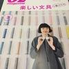 素敵な文具・文具店が紹介されています「OZmagazine」