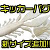 【EVERGREEN】豪グサ!スペシャルフォーミュラ配合ホグ系ワームに新サイズ「キッカーバグ4インチ」追加!