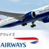 ブリティッシュ・エアウェイズ(BA)のAviosをイベリア航空から移行して予約するまでの流れ