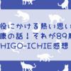 【スカステ感想】熱い男役への思いと健康… ICHIGO-ICHIE Part4&5 感想