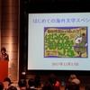 【イベント】はじめての海外文学スペシャルイベントに参加しました!