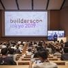 #builderscon tokyo 2019 で当日ボランティアスタッフをしてきました