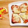 【イヤイヤ期】ピザが食べたいって言うから作ったのに。一口も食べてくれなかった母の虚しさ。