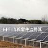 FIT14円案件に勝算!!野立て太陽光投資、予算が同じ場合の固定買取価格の違い考察