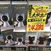 【訂正とお詫び】ドンキで売ってる「ねこ型ロボットカメラ」が技適レスではなかった件について