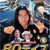 映画感想:「80デイズ」(70点/冒険活劇)