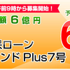 SBI SLから年利6.5%商品発売!