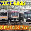 《東急》共通運用ながらにして違いばかりの大井町線の6000系と6020系