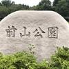 【坂東市】前山公園に行ってきた
