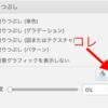 Office使用時に右側に表示されるDropboxアイコンを消す方法