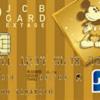 ディズニーとステータスを考えた「クレジットカード」