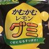 かむかむレモングミ〜三菱食品株式会社